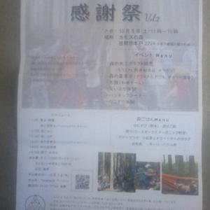 10月5日カモスの森の感謝祭に参加します
