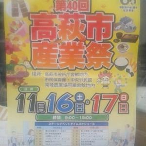 今週末は高萩市産業祭に参加