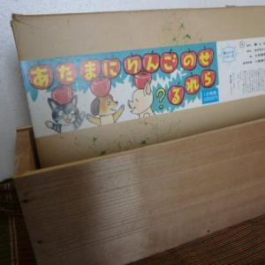 再利用して作った箱