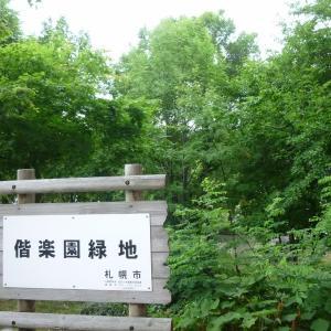 北海道にも偕楽園があった!