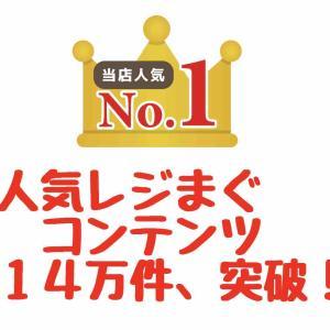 京王閣記念二日目。