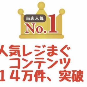 F1京王閣初日特選6レース。