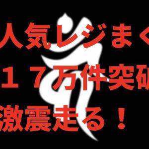 富山記念三日目。