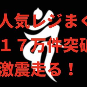 F1松戸、久留米最終日。