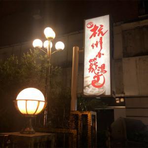 【台湾・台北】あの有名店、鼎泰豊より美味しい⁉️地元の人たちに大人気の小籠包屋さん【杭州小籠湯包】