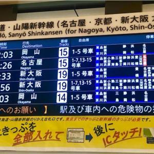 【国内旅行】久しぶりの新幹線〜