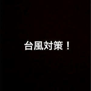 【台風対策】沖縄県民が教える台風対策!!