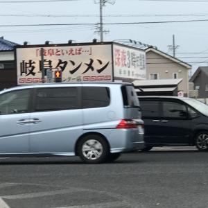 岐阜タンメン!!半端ねぇ~