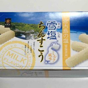 宮古島のお土産:雪塩ちんすこう