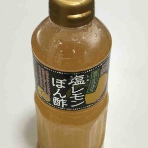 塩レモンポン酢