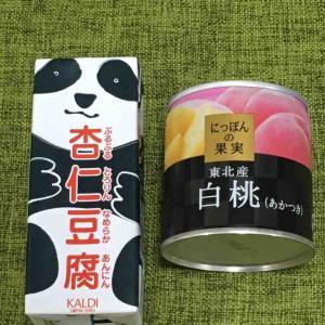 カルディ購入の杏仁豆腐でデザート