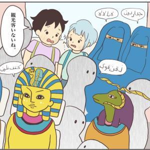 エジプト珍道中よもやま話3 〜公共バスでの移動〜
