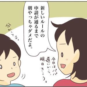 小学生とゲームとお約束【中編】