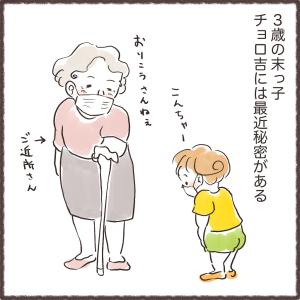 3歳児のヒミツ