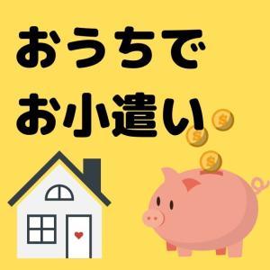 【ポイ活】家でできるお小遣い稼ぎ