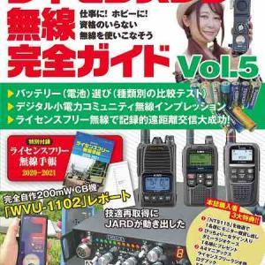 ライセンスフリー無線完全ガイドVOL.5に記事が掲載されました〜