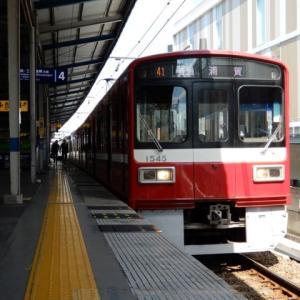 京急本線 1500形 1545F