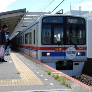 京成本線 3400形 3418F