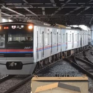 京成本線 3000形 3007F