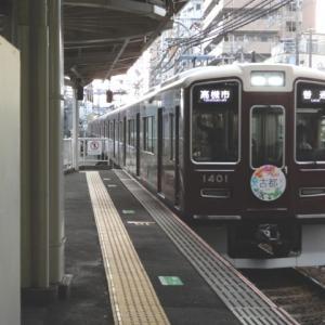京都本線 1300系 1301F
