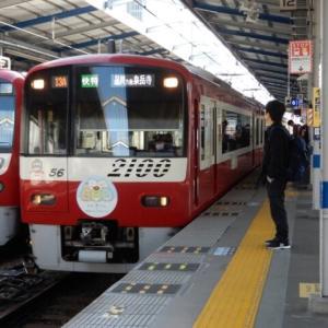 京急本線 2100形 2149F
