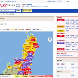 【日常】台風接近時はYahoo!の河川水位情報が便利!:河川の近くにお住まいの方へ