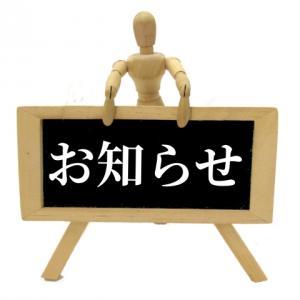 【ブログ運営】「令和元年ということで〇〇はじめました」共有しませんか:今年も残り2か月、自分にとって記念の年に
