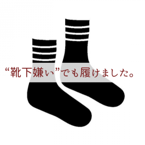"""【感覚過敏】""""靴下嫌い""""が履けた!モンベルの「メリノウール トレッキング ソックス」【妻のおすすめ】"""