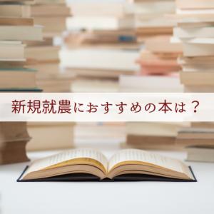 【新規就農Q&A】おすすめの本はありますか?:杉山経昌さんの「農で起業する!」は必読書