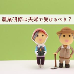 【新規就農Q&A】農業研修は夫婦で受けるべき?:うちはこうやって決めました