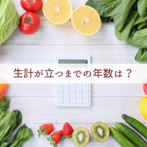 【新規就農Q&A】生計が立つまでの年数は?:全国調査の結果をお伝えします