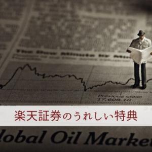 【日経新聞が無料で読めちゃう】楽天証券のうれしい特典をご紹介します