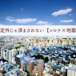 【新型コロナ×大地震】もし今、首都圏で避難が必要になったら?【想定外じゃ済まされない】