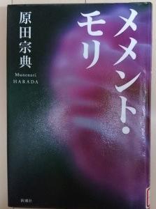 原田宗典なのに笑えない本