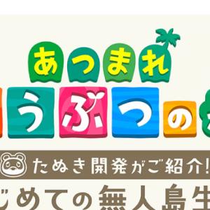 190913 / あつ森「無人島生活」の新情報(2019年9月5日)