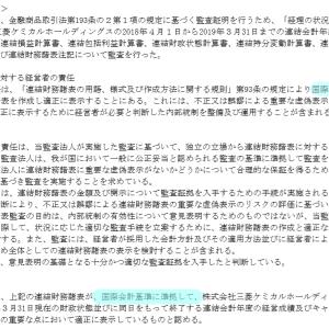KAMの事例分析 - (日)三菱ケミカル(1)