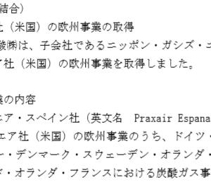 KAMの事例分析 - (日)三菱ケミカル(2)
