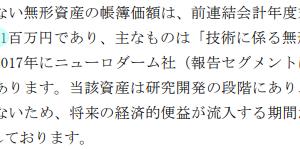 KAMの事例分析 - (日)三菱ケミカル(4)