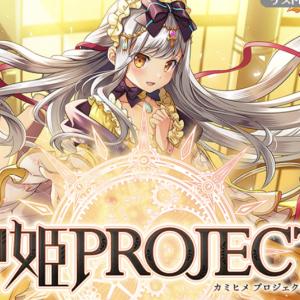 【ポイ活】「神姫PROJECT A」戦闘力60000達成【達成まで9日】