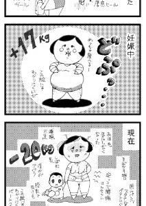 マンガにぎにぎ育児録2  『産後の体型変化』