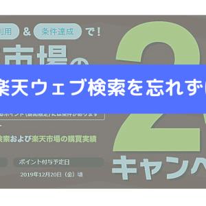 【2019年9月】楽天ウェブ検索