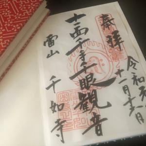 糸島ドライブ 紅葉を求めて雷山千如寺へ