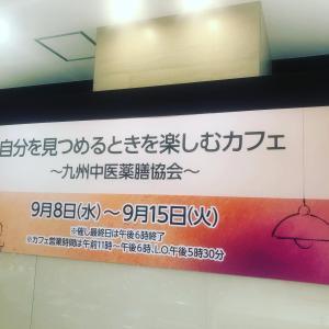 【自分を見つめるときを楽しむカフェ】in博多阪急