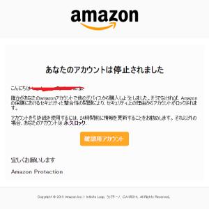 Amazonを装った詐欺メール「あなたのアカウントは停止されました」