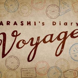 「ARASHI's Diary -Voyage-」を無料で見る方法は?
