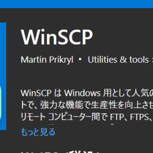 FTPソフトなら「WinSCP」一択!FFFTPの時代は終わりを告げた…!!