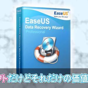 ファイル復元ソフト「EaseUS Data Recovery Wizard」は有料だけどスゴイ!
