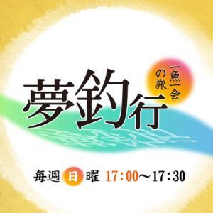 【テレビ放映情報】夢釣行、山中湖ヘラブナ釣り