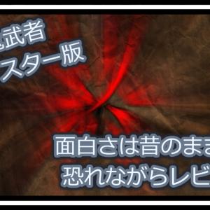 【PS4 鬼武者リマスター版】懐かしの鬼武者!レビュー【★★★☆☆】