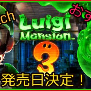 【Switch 新作】ルイージマンション3発売日決定!